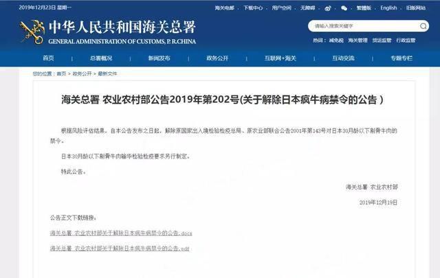 中国解禁日本牛肉 时隔18年对市场造成什么影响-左手网 izuoshou.com